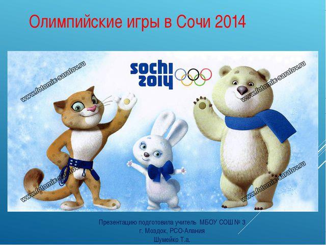 Презентацию подготовила учитель МБОУ СОШ № 3 г. Моздок, РСО-Алания Шумейко Т....