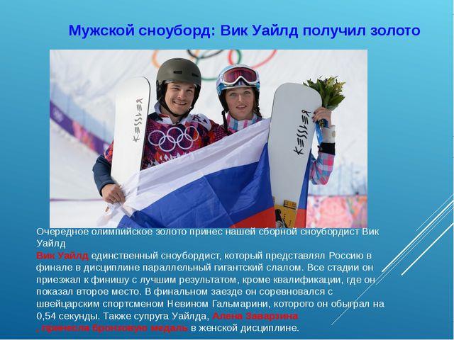 Мужской сноуборд: Вик Уайлд получил золото Очередное олимпийское золото прине...