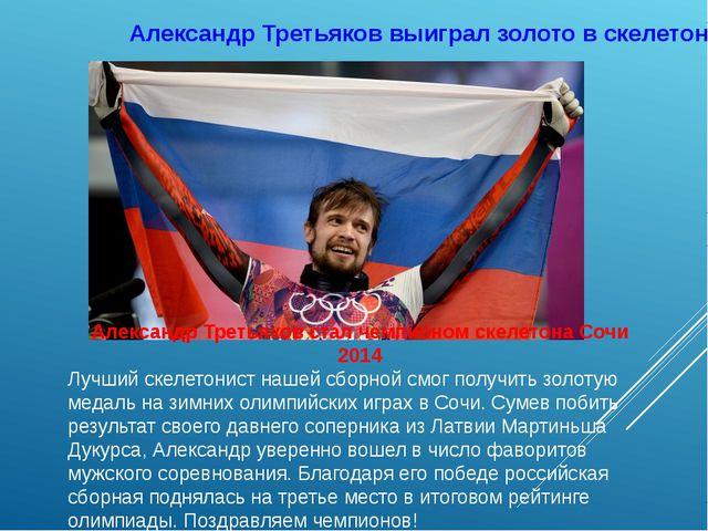 Александр Третьяков стал чемпионом скелетона Сочи 2014 Лучший скелетонист на...