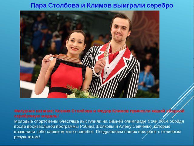 Фигурное катание: Ксения Столбова и Федор Климов принесли нашей сборной сере...