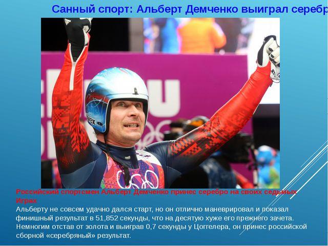 Санный спорт: Альберт Демченко выиграл серебро Российский спортсмен Альберт Д...