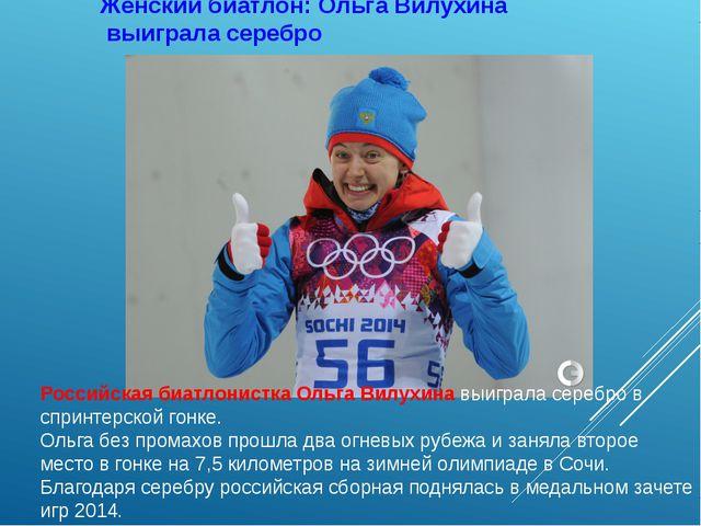 Женский биатлон: Ольга Вилухина выиграла серебро Российская биатлонистка Ольг...