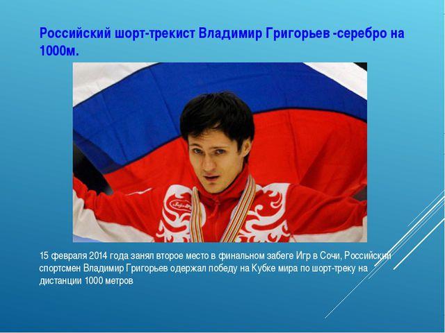 15 февраля 2014 года занял второе место в финальном забеге Игр в Сочи, Россий...