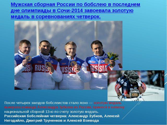 Мужская сборная России по бобслею в последнем дне олимпиады в Сочи-2014 завое...