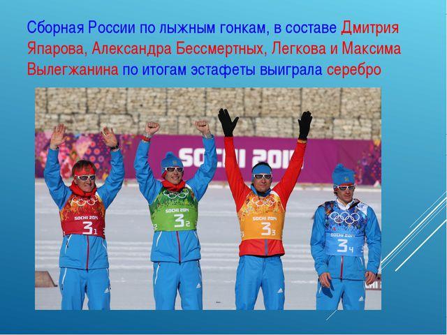 Сборная России по лыжным гонкам, в составе Дмитрия Япарова, Александра Бессме...