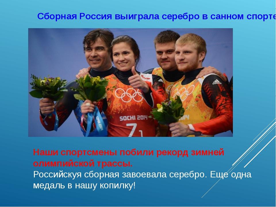 Сборная Россия выиграла серебро в санном спорте Наши спортсмены побили рекорд...