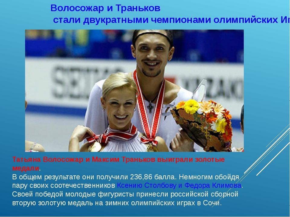 Татьяна Волосожар и Максим Траньков выиграли золотые медали. В общем результ...