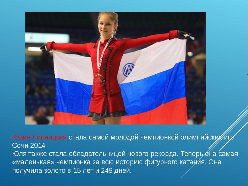 Юлия Липницкая стала самой молодой чемпионкой олимпийских игр Сочи 2014 Юля...