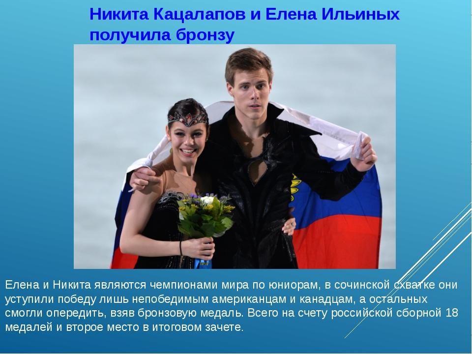 Никита Кацалапов и Елена Ильиных получила бронзу Елена и Никита являются чемп...