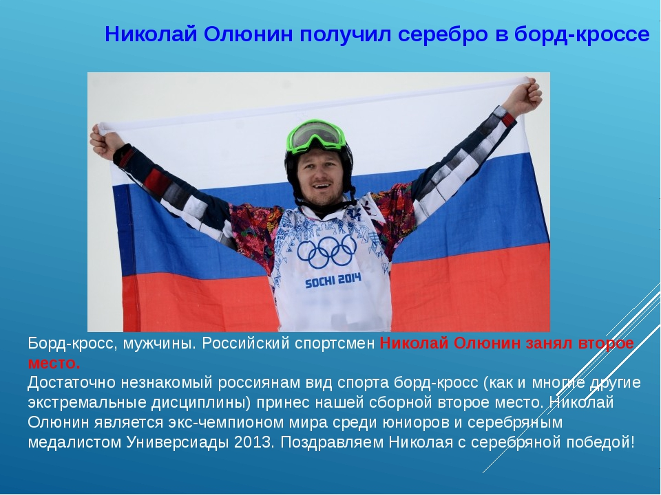 Николай Олюнин получил серебро в борд-кроссе Борд-кросс, мужчины. Российский...