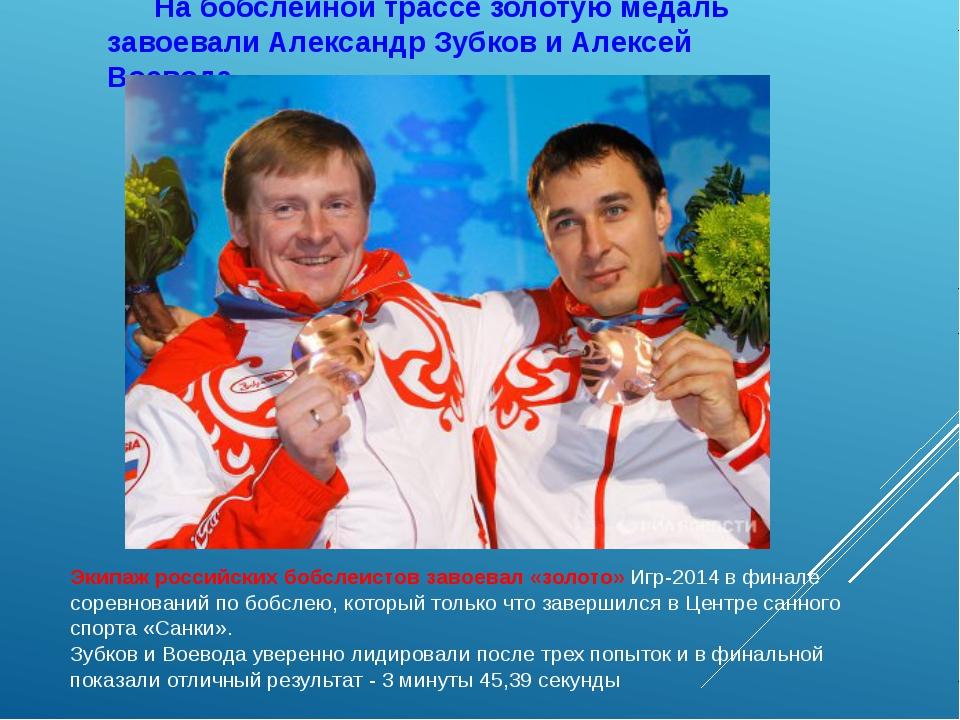 На бобслейной трассе золотую медаль завоевали Александр Зубков и Алексей Воев...