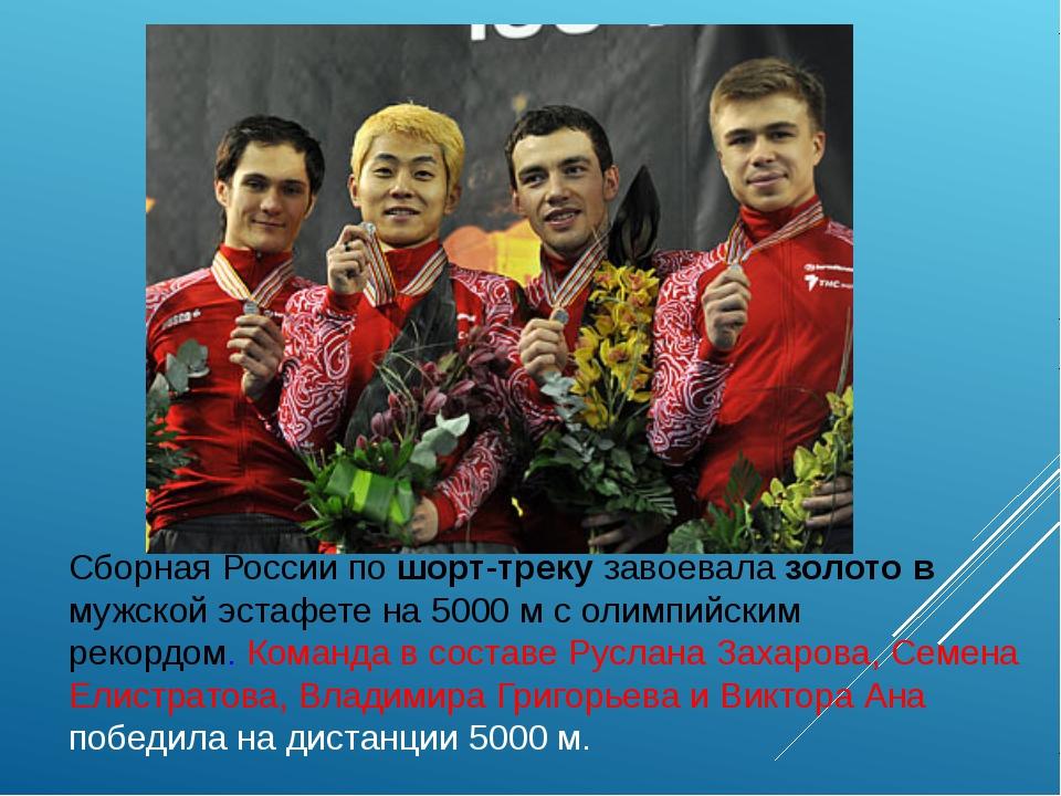 Сборная России по шорт-треку завоевала золото в мужской эстафете на 5000 м с...