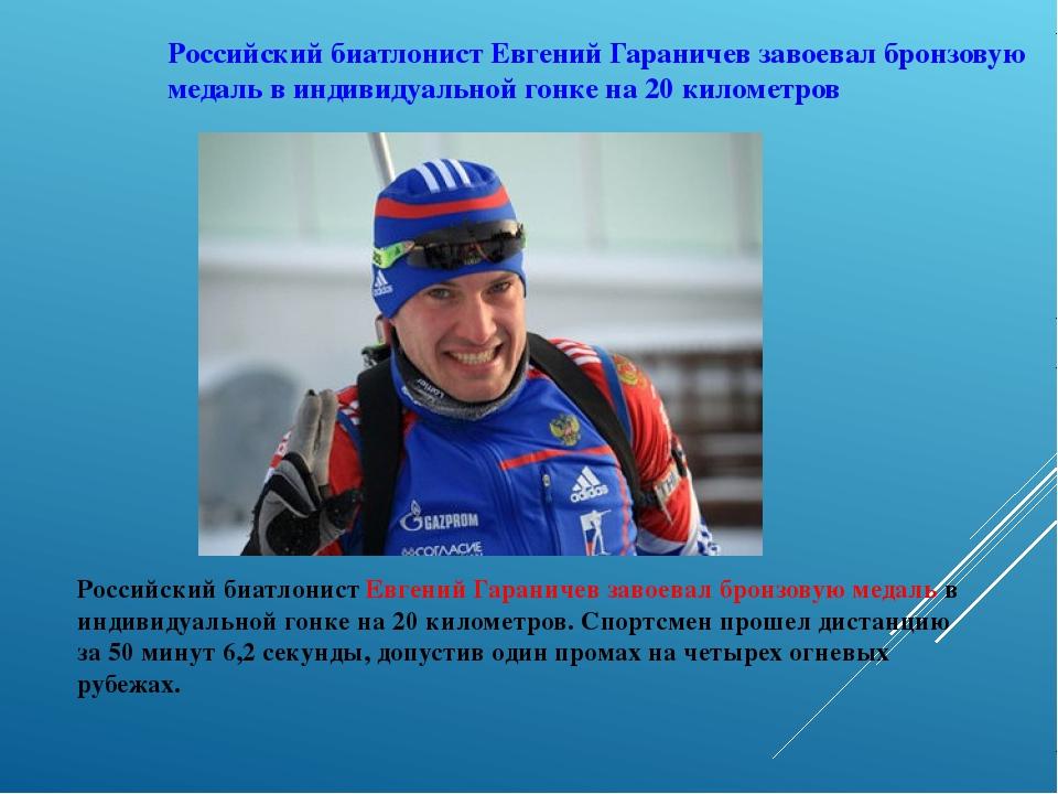 Российский биатлонистЕвгений Гараничев завоевал бронзовую медаль в индивидуа...