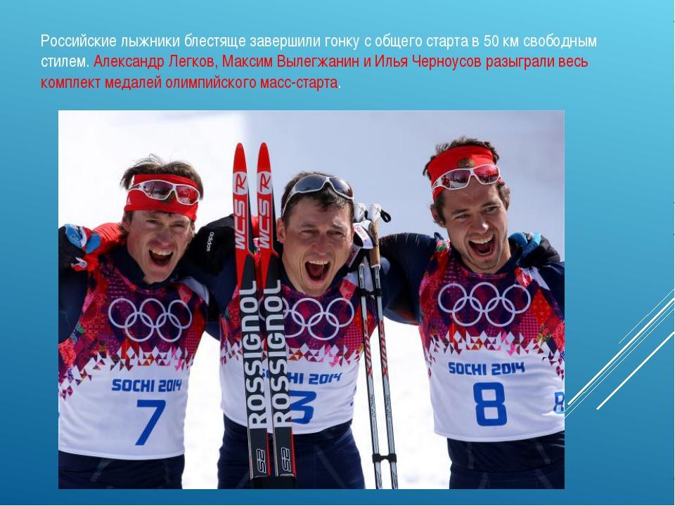 Российские лыжники блестяще завершили гонку с общего старта в 50 км свободным...