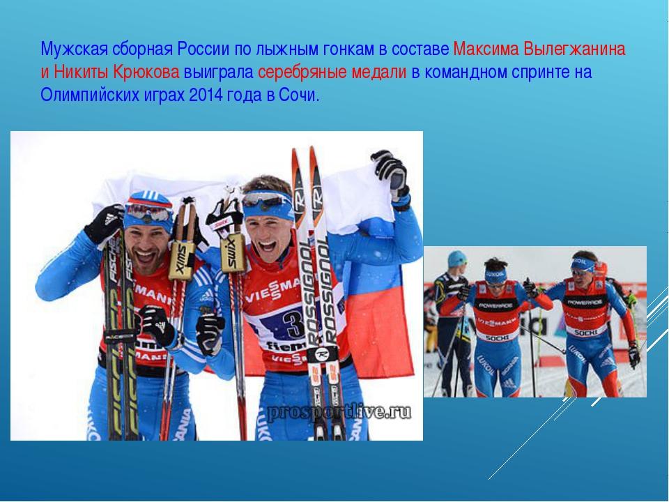 Мужская сборная России по лыжным гонкам в составе Максима Вылегжанина и Никит...