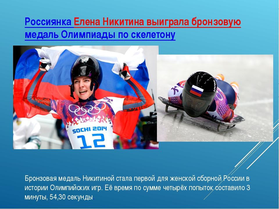 Бронзовая медаль Никитиной стала первой для женской сборной России в истории...