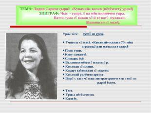 ТЕМА: Лидия Сарине çырнả «Кукамай» калав (пĕтĕмлетÿ урокĕ) ЭПИГРАФ: Чыс – туп