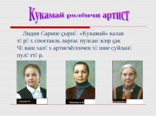 Лидия Сарине çырнả «Кукамай» калав тảрảх спектакль лартас пулсан эсир çак Чảв