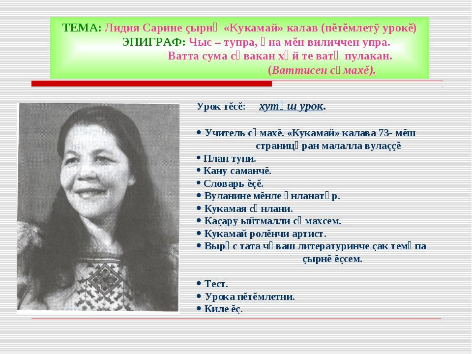 ТЕМА: Лидия Сарине çырнả «Кукамай» калав (пĕтĕмлетÿ урокĕ) ЭПИГРАФ: Чыс – туп...