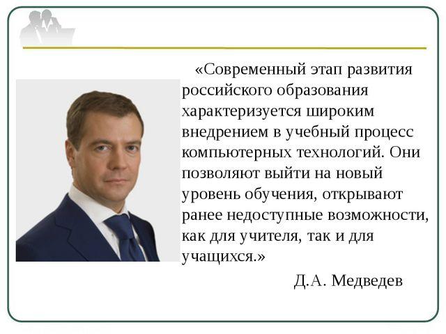 «Современный этап развития российского образования характеризуется широким в...