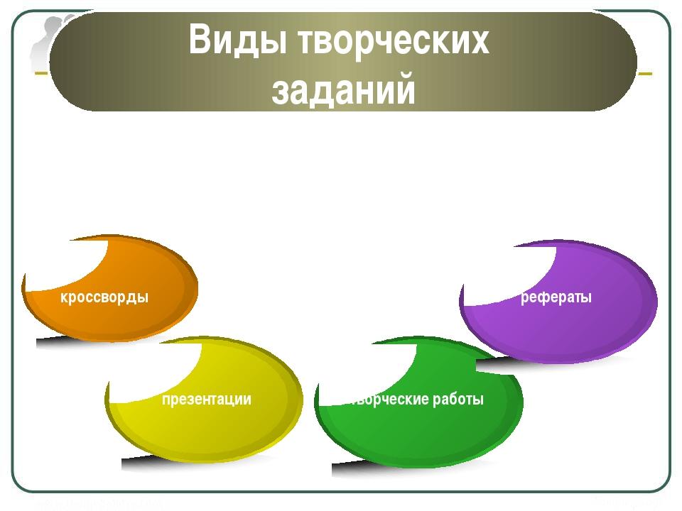 Виды творческих заданий кроссворды презентации творческие работы рефераты
