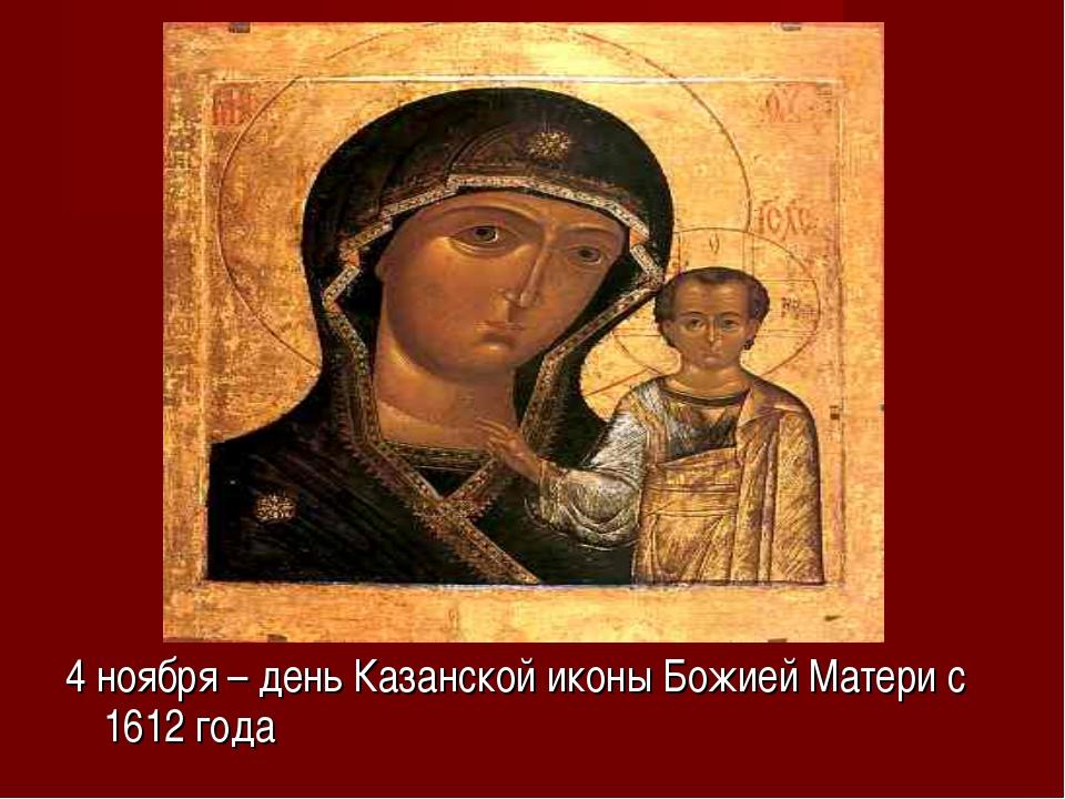 4 ноября – день Казанской иконы Божией Матери с 1612 года