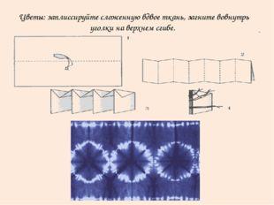 Цветы: заплиссируйте сложенную вдвое ткань, загните вовнутрь уголки на верхне