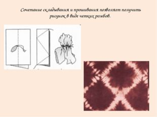 Сочетание складывания и прошивания позволяет получить рисунок в виде четких р