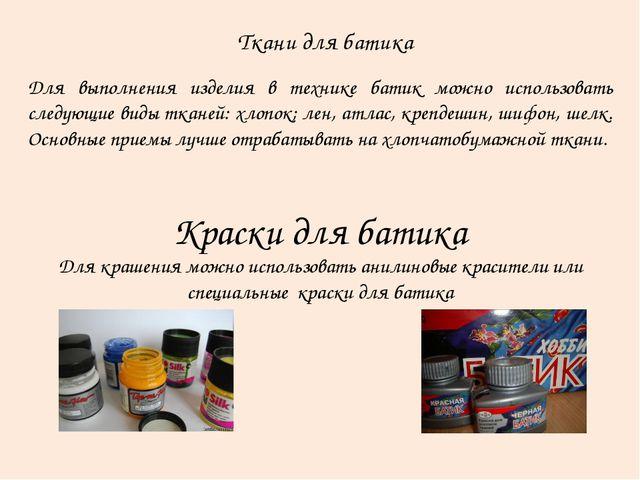 Ткани для батика Для выполнения изделия в технике батик можно использовать сл...