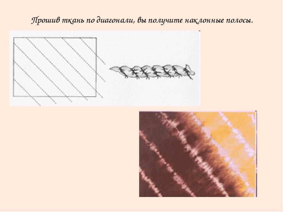 Прошив ткань по диагонали, вы получите наклонные полосы.