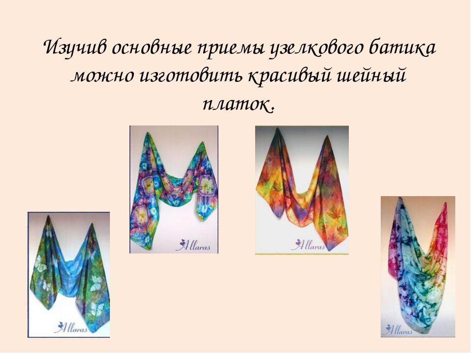 Изучив основные приемы узелкового батика можно изготовить красивый шейный пла...