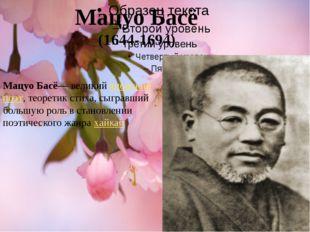 Мацуо Басё (1644-1694) Мацуо Басё— великий японский поэт, теоретик стиха, сыг