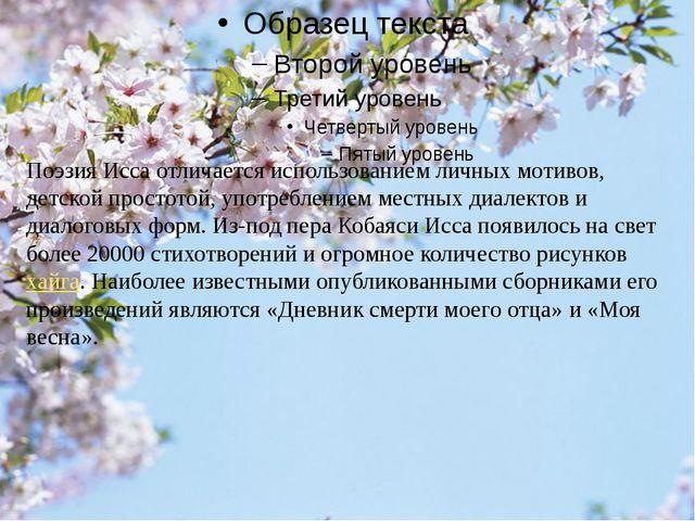 Поэзия Исса отличается использованием личных мотивов, детской простотой, упот...