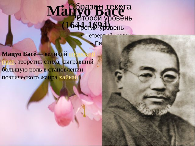 Мацуо Басё (1644-1694) Мацуо Басё— великий японский поэт, теоретик стиха, сыг...