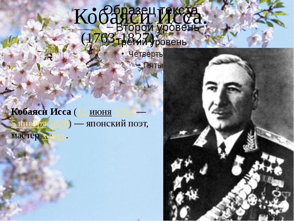 Кобаяси Исса. (1763-1827) Кобаяси Исса (15 июня 1763 — 5 января 1828) — японс...