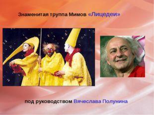 Знаменитая труппа Мимов «Лицедеи» под руководством Вячеслава Полунина