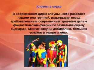 Клоуны в цирке В современном цирке клоуны часто работают парами или группой,