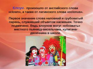 Клоун - произошло от английского слова «clown», а также от латинского слова «