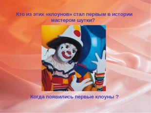 Кто из этих «клоунов» стал первым в истории мастером шутки? Когда появились
