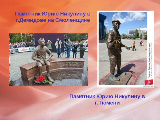 Памятник Юрию Никулину в г.Демидове на Смоленщине Памятник Юрию Никулину в г....