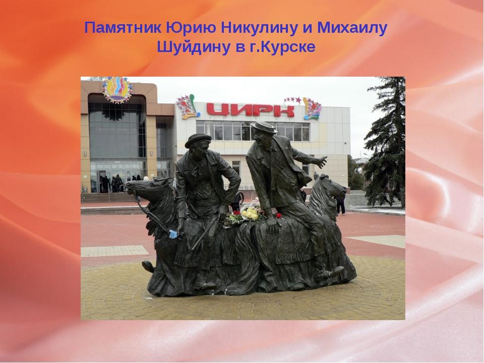 Памятник Юрию Никулину и Михаилу Шуйдину в г.Курске