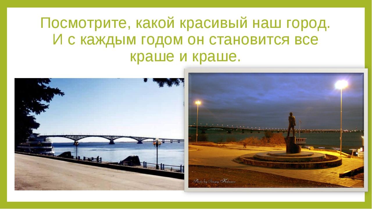 Посмотрите, какой красивый наш город. И с каждым годом он становится все краш...