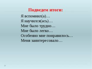 Подведем итоги: Я вспомнил(а)… Я научился(ась)… Мне было трудно… Мне было лег
