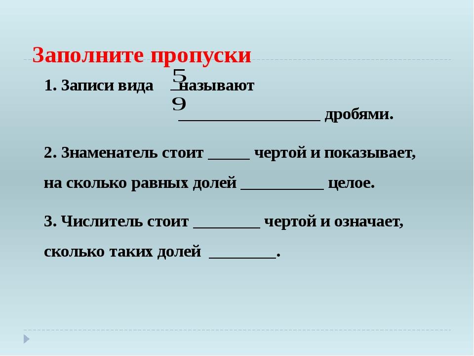 Заполните пропуски 1. Записи вида называют _________________ дробями. 2. Знам...