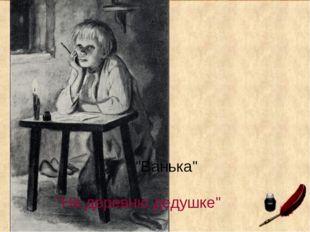 """""""Ванька"""" """"На деревню дедушке"""""""