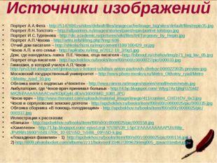 Источники изображений Портрет А.А.Фета - http://5147690.ru/sites/default/file