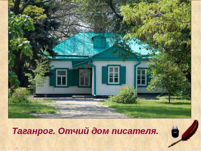 Таганрог. Отчий дом писателя.