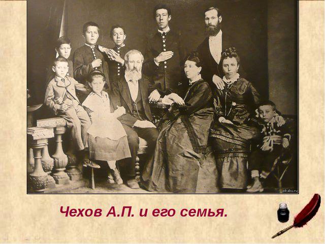 Чехов А.П. и его семья.