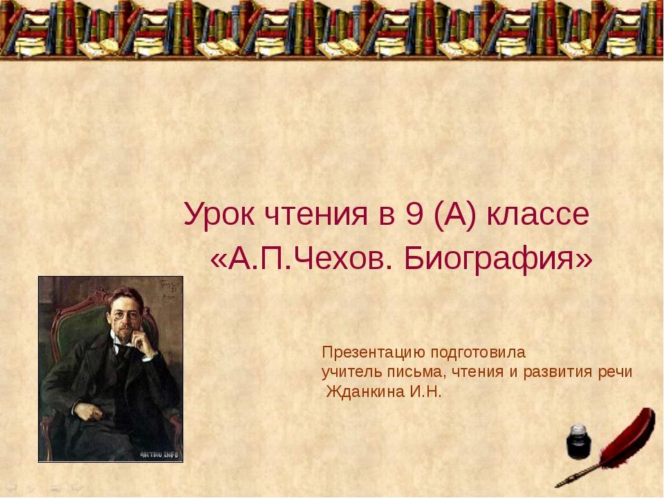 Презентацию подготовила учитель письма, чтения и развития речи Жданкина И.Н....
