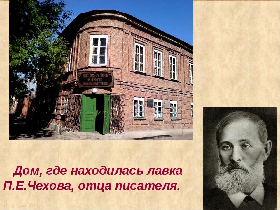 Дом, где находилась лавка П.Е.Чехова, отца писателя.